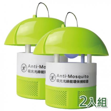【吸光光】新一代LED綠能環保光觸媒捕蚊器(LED燈泡版)(超值兩入組)