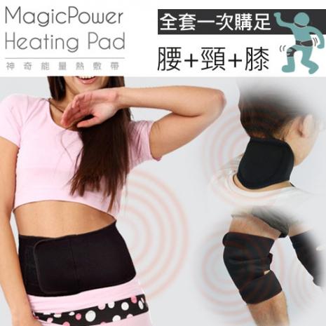 【MagicPower】神奇能量熱敷帶(腰部+膝部+頸部) 超值包
