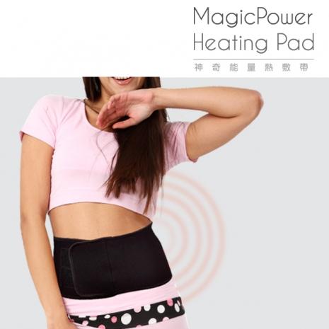 【MagicPower】神奇能量熱敷帶(腰部專用)