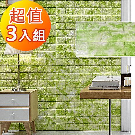 韓國3D立體DIY仿磚紋壁貼/仿文化石壁貼 長條3片(雲彩綠)