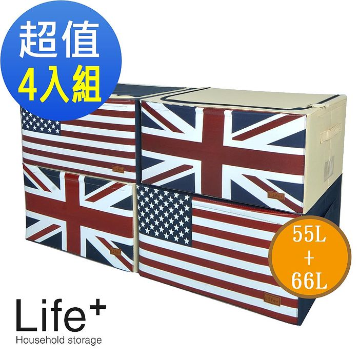【Life Plus】彿雷格國旗鋼骨收納箱-55+66L(4入組)-居家日用.傢俱寢具-myfone購物