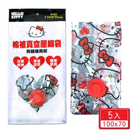 Hello Kitty 衣物真空壓縮袋/收納袋_附鏈條夾扣(5入組-100x70cm)