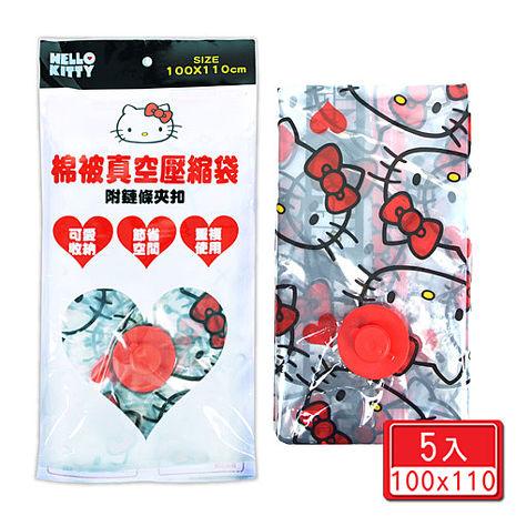 Hello Kitty 衣物真空壓縮袋/收納袋_附鏈條夾扣(5入組-100x110cm)