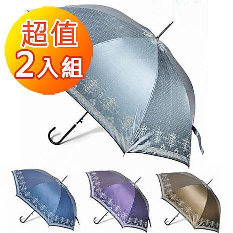 (特賣)【2mm】巴洛克色膠抗UV自動直傘(超值兩入組)咖啡+淺藍
