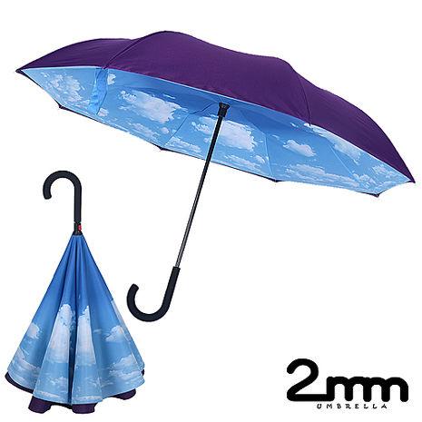 (特賣)【2mm】盛夏雲朵雙層防風反向直傘/反折傘(紫色)