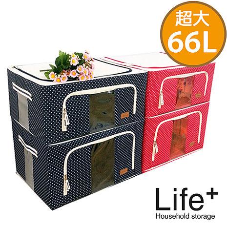 【Life Plus】日系點點鋼骨收納箱-66L(2色任選) (APP)亮紅