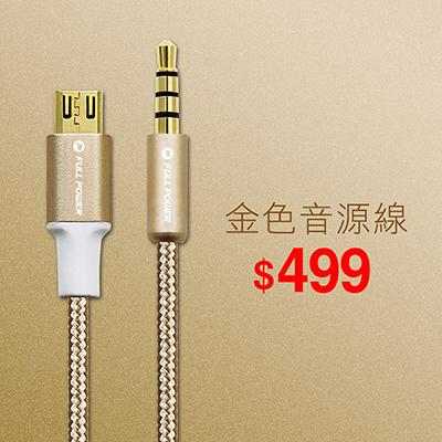 【FULL POWER】idol K8 PLUS  K歌麥克風專用音源線 micro usb轉3.5 優質音源線