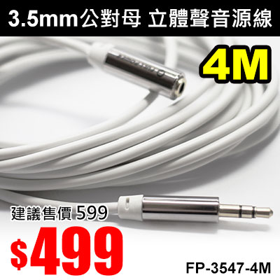 idol K8 行動KTV專用 3.5公對母 立體音源線 4M