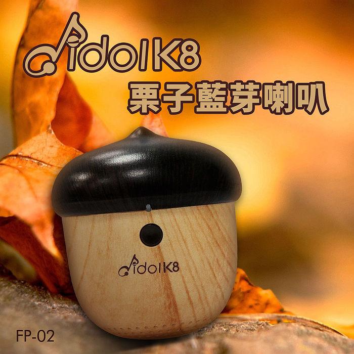 【FULL POWER】idol K8 FP02 Chestnut栗子藍芽音響