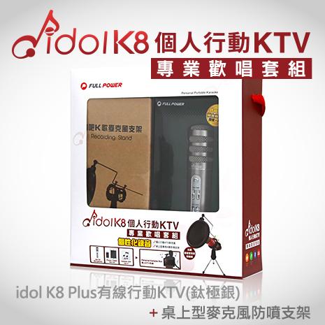 idol K8 PLUS 行動KTV 鈦極銀+ 桌上型防噴網支架
