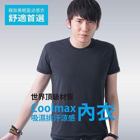 CoolMax吸濕排汗涼感內衣男 短袖 黑M