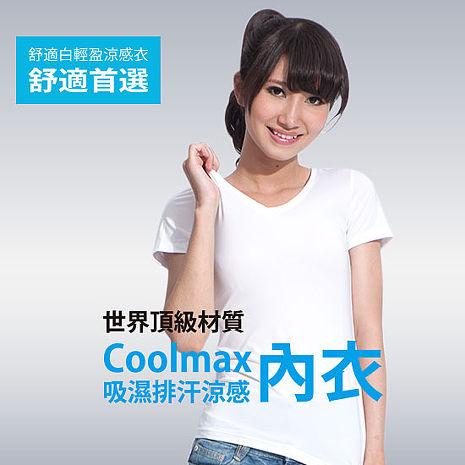 CoolMax吸濕排汗涼感內衣 女 白XL