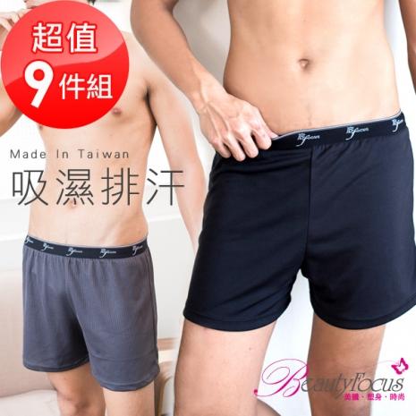 【BeautyFocus】9件組-台灣製吸濕排汗透氣平口褲(7455-7082格紋&網眼)