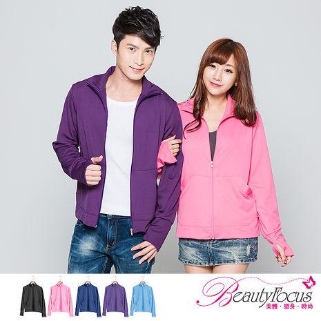 BeautyFocus台灣製吸排抗UV認證防曬外套-立領款(5082/男女適用)