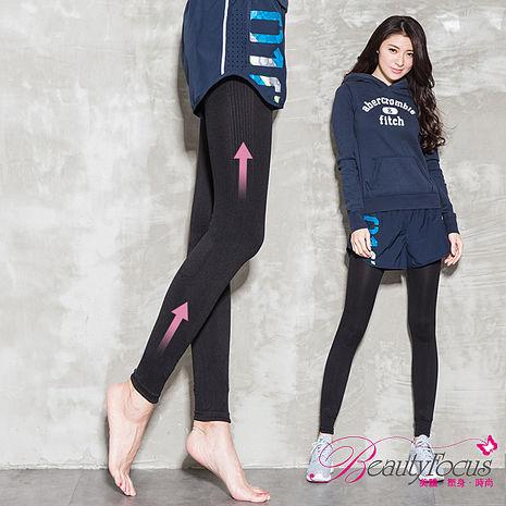 BeautyFocus台灣製階段雕塑九分機能壓力褲襪(2372)