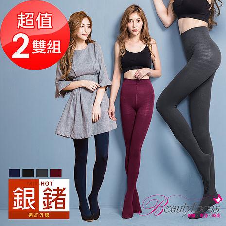 BeautyFocus(2件組)台灣製180D銀鍺厚刷毛昇溫保暖褲襪(2480)