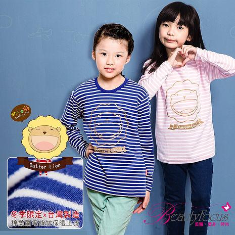 台灣製奶油獅兒童圓領條紋冬季保暖長袖衫(71629)藍條紋-110(S)