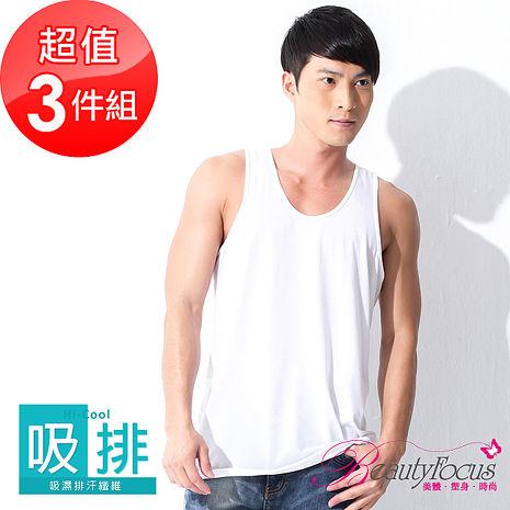 BeautyFocus(3件組)台灣製涼爽舒適棉吸排背心(7035-白M-XL)L