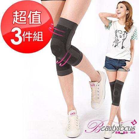 BeautyFocus(3雙組)台灣製竹炭無縫機能護膝(1212)
