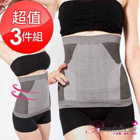 BeautyFocus(3件組)台灣製竹炭無縫彈力塑腰(1213)
