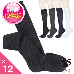 【喜兒思棉織】素面半筒襪 學生襪-4色(一組12雙) HC-3500黑*3深灰*3深藍*3 白*