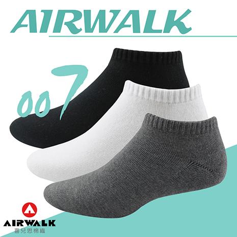 【AIRWALK】喜兒思 萊卡 彈性 毛巾 船型襪-加大款3色 (一組8雙) AW-007