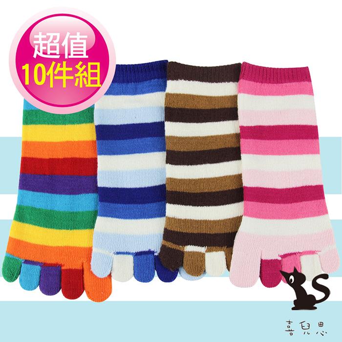 【喜兒思棉織】五指襪 五趾襪 條紋-4色(一組10雙)HC-4205粉紅*4+藍*3+咖啡*3