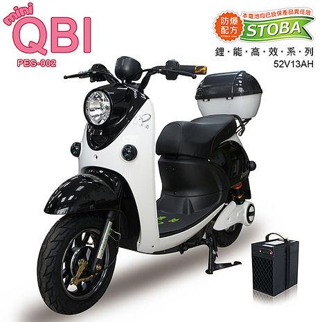 向銓Mini-Qbi電動自行車52V鋰電進階版PEG-002 不含外島運送寶石藍