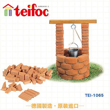 【德國teifoc】DIY益智磚塊建築玩具 - TEI1065