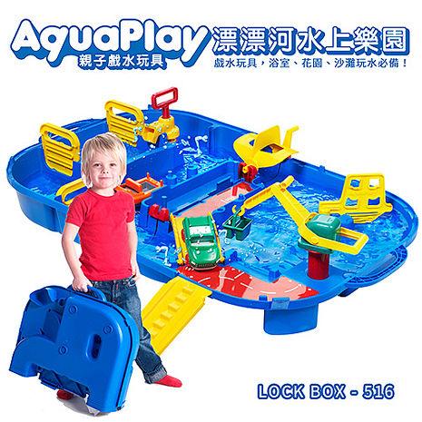 【瑞典Aquaplay】漂漂河水上樂園玩具-516