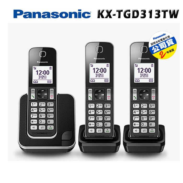 【Panasonic 國際牌】KX-TGD313 TW DECT雙子機中文三子機數位無線電話(贈M3藍芽喇叭)