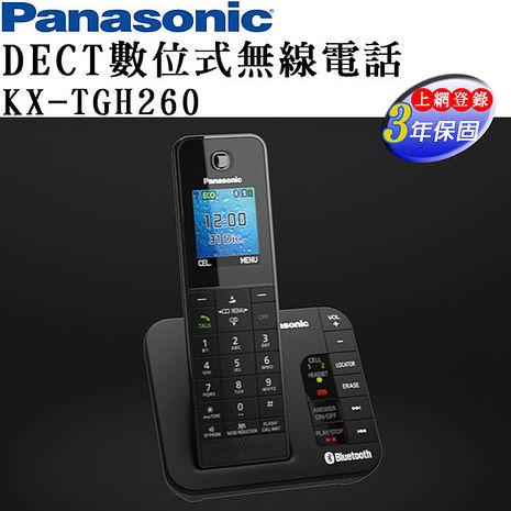 【Panasonic】KX-TGH260 TW DECT數位無線電話藍牙連結手機(贈史努比湯杯)