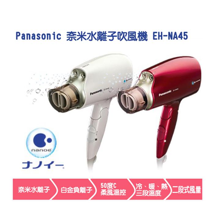Panasonic 國際牌奈米水離子吹風機 EH-NA45(贈原廠烘罩+史努比湯杯)
