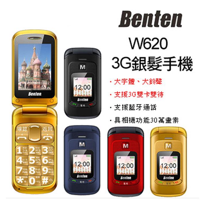 Benten W620 W+G(3G+2G)雙卡雙待銀髮族御守機(原廠全配贈10合1萬用充電線)
