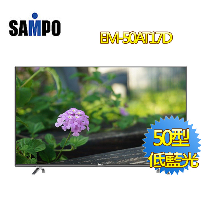 【SAMPO 聲寶】50吋低藍光液晶顯示器+視訊盒EM-50AT17D(贈市值990元TESCOM 負離子吹風機)