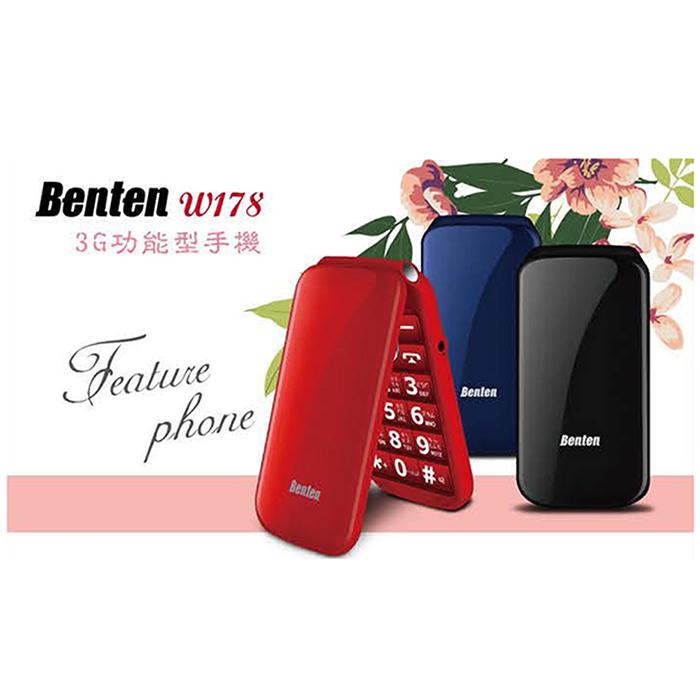 Benten W178 雙卡3G摺疊機/大字體/無相機/支援記憶卡/MP3播放/調頻廣播黑色