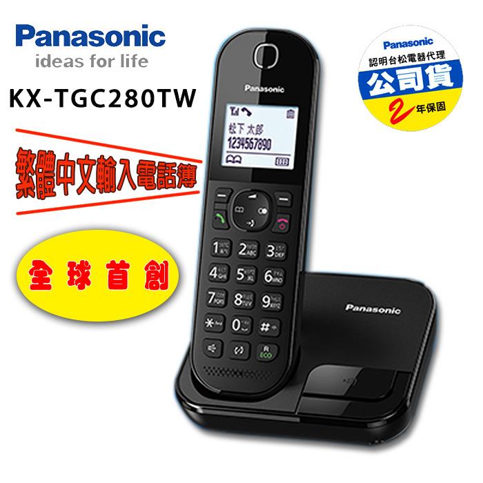 國際牌Panasonic KX-TGC280 DECT中文顯示數位無線電話