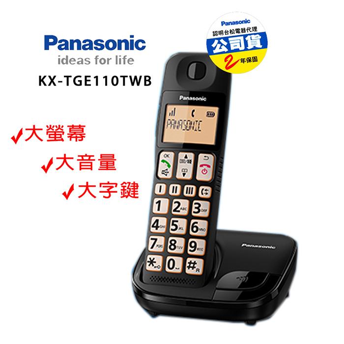 國際牌Panasonic DECT KX-TGE110 大螢幕大字鍵助聽功 數位無線電話