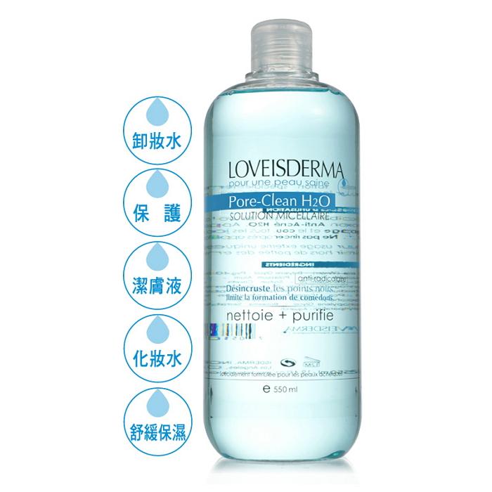 【愛斯德瑪】LOVEISDERMA控油卸妝潔膚液 PORE-CLEAN H2O (550ml) 效期至2017年09月