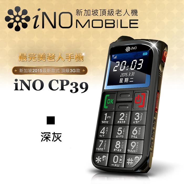 iNO CP39 極簡風老人御用手機3G版(黑)