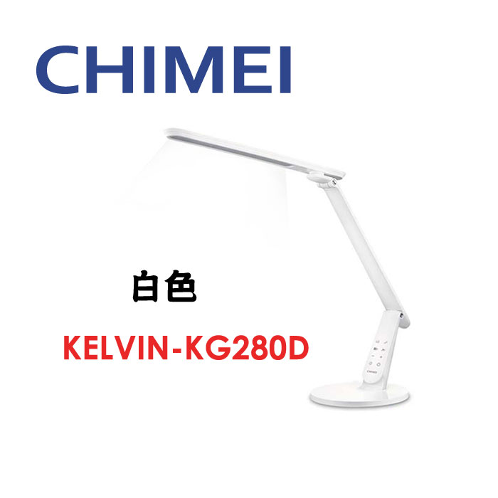 【CHIMEI 奇美】時尚LED護眼檯燈KELVIN-KG280D (白色)