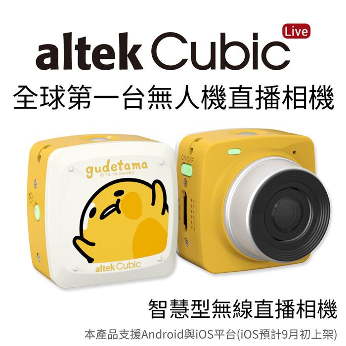 altek Cubic Live無線直播相機 x 蛋黃哥