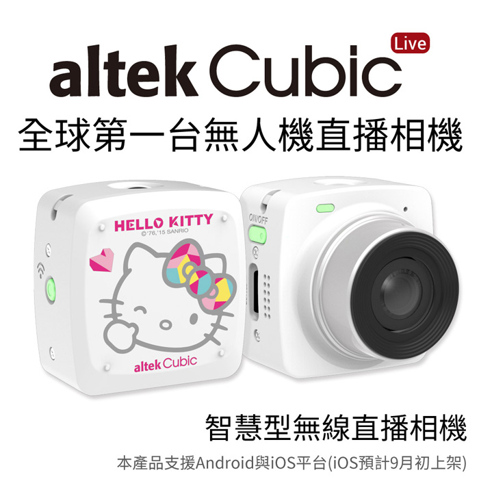 altek Cubic Live無線直播相機 x Hello Kitty+32G記憶卡+小腳架(限量組合)