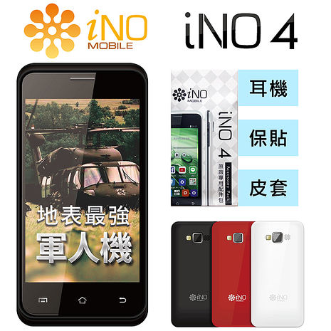 iNO 4 四吋雙卡3G智慧型軍人園區手機(公司貨)