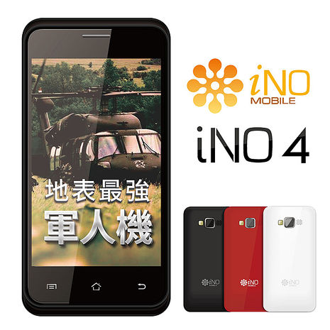 iNO 4 四吋 3G智慧型軍人園區手機(公司貨)黑色