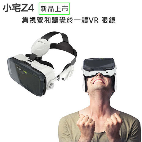 【小宅】Z4 一體成型VR眼鏡(繁體中文版)