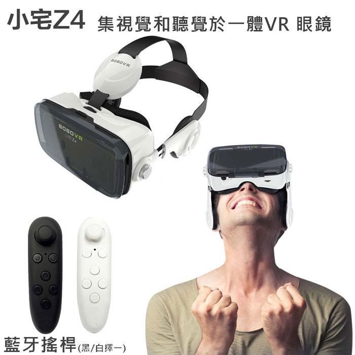 【小宅】Z4 一體成型VR眼鏡+藍牙搖桿(黑/白)-繁體中文版