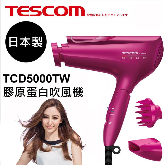 TESCOM TCD5000TW 白金奈米膠原蛋白吹風機(繽紛桃)