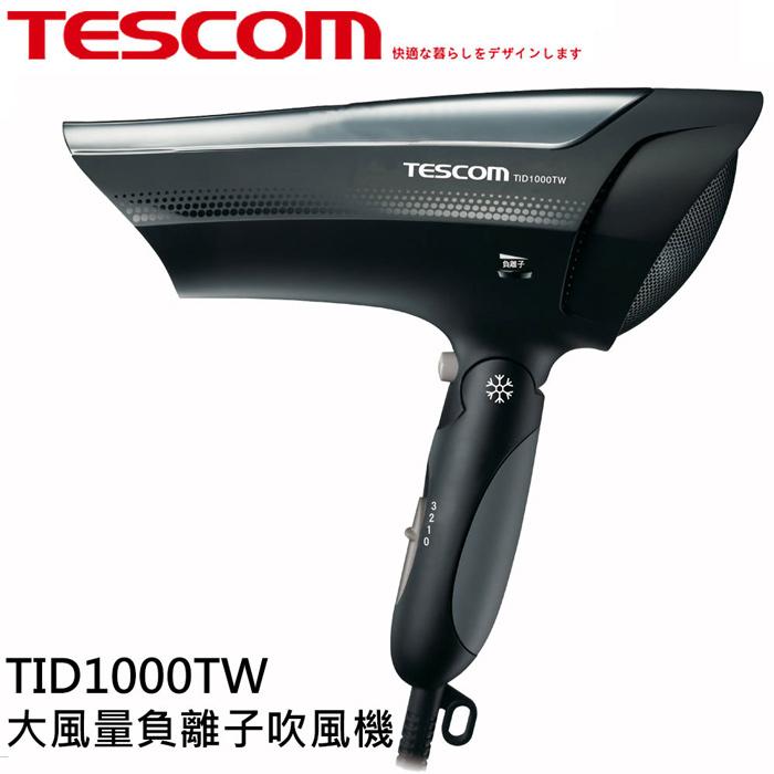 TESCOM 大風量負離子吹風機TID1000TW
