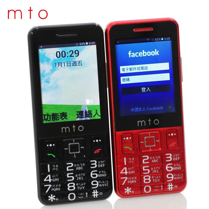 【美迪歐MTO】M139 line版 直立觸控雙卡手機(無相機功能)